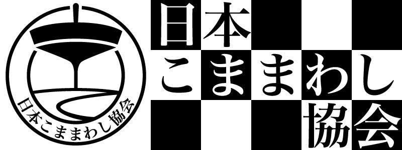 日本こままわし協会
